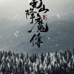 The Legend of Zu / 蜀山降魔传 (2018)