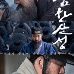 The Fortress / 남한산성 (2017)