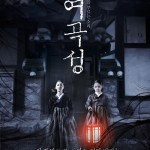 The Wrath / 여곡성 (2018)