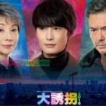 [SP] Daiyukai 2018 / 大誘拐2018 (2018)