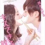 Gyoza You Can Kiss / キスできる餃子 (2018)