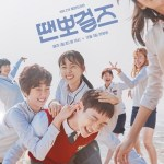 Just Dance / 땐뽀걸즈 (2018) [Ep 1 – 16]