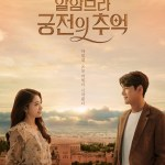 Memories of the Alhambra / 알함브라 궁전의 추억 (2018) [Ep 1 – 16 END]