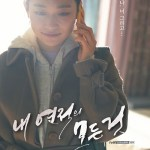 tvN Drama Stage Ep 3: All About My Rival in Love / 내 연적의 모든 것 (2018)