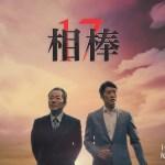 Aibou: Season 17 / 相棒 Season 17 (2018) [Ep 1 – 20 END]
