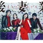 Gosaigyo / 後妻業 (2019) [Ep 1 – 9 END]