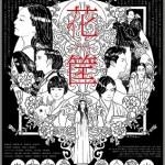 Hanagatami / 花筐 HANAGATAMI (2017)