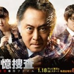 kioku sousa: shinjuku higashisho jiken file / 記憶捜査 ~新宿東署事件ファイル~ (2019) [Ep 1 – 7 END]
