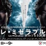 [SP] Les Miserables Owarinaki Tabiji / レ・ミゼラブル 終わりなき旅 (2019)