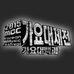 MBC Gayo Daejejeon (2018)