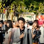 Nusumareta Kao: Miatari Sosahan / 盗まれた顔 ~ ミアタリ捜査班 (2019) [Ep 1 – 5 END]
