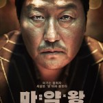 The Drug King / 마약왕 (2018)