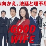 The Good Wife / グッドワイフ (2019) [Ep 1 – 10 END]