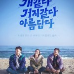 tvN Drama Stage Ep 7: Like a Dog, Like a Beggar, Beautiful / 개같다 거지같다 아름답다 (2019)