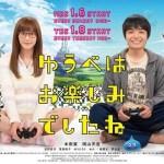 Yuube wa Otanoshimi Deshita ne / ゆうべはお楽しみでしたね (2019) [Ep 1 – 6 END]