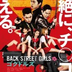Back Street Girls: Gokudoruzu / Back Street Girls ゴクドルズ (2019) [Ep 1 – 6 END]
