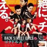 Back Street Girls: Gokudoruzu / Back Street Girls ゴクドルズ (2019) [Ep 1 – 6 END]
