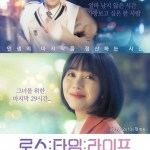 Loss Time Life / 로스타임 라이프 (2019) [Ep 1 – 2 END]