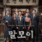 Malmoe: The Secret Mission / 말모이 (2019)