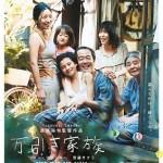 Shoplifters / Manbiki Kazoku / 万引き家族 (2018)