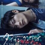 Dying Eye / ダイイング・アイ (2019) [Ep 1 – 6 END]