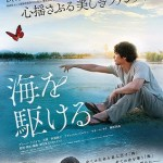The Man from the Sea / 海を駆ける (2018)