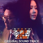 VA – My Lawyer, Mr. Jo 2 OST (2019) [MP3-320]