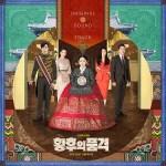 VA – The Last Empress OST (2019) [MP3-320]