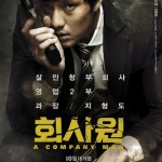 A Company Man / 회사원 (2012)