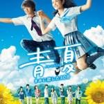Blue Summer / 青夏 きみに恋した30日 (2018)