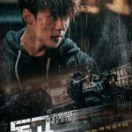 Dokgo Rewind / 독고 리와인드 (2018)
