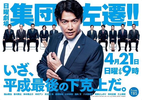 Shudan Sasen / 集団左遷!! (2019) [Ep 1 - 5]