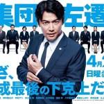 Shudan Sasen / 集団左遷!! (2019) [Ep 1 – 5]