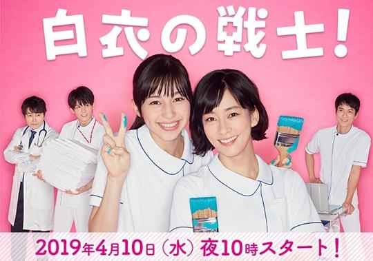 Hakui no Senshi! / 白衣の戦士! (2019) [Ep 1 - 2]