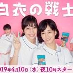 Hakui no Senshi! / 白衣の戦士! (2019) [Ep 1 – 6]