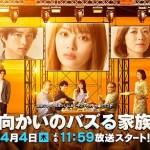 Mukai no Bazuru Kazoku / 向かいのバズる家族 (2019) [Ep 1 – 10]