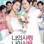 My Love, My Bride / 나의 사랑 나의 신부 (2014)