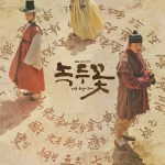 The Nokdu Flower / 녹두꽃 – 사람, 하늘이 되다 (2019) [Ep 1 – 32]
