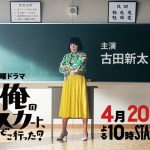 Ore no Sukato, Doko Itta? / 俺のスカート、どこ行った? (2019) [Ep 1 – 10 END]