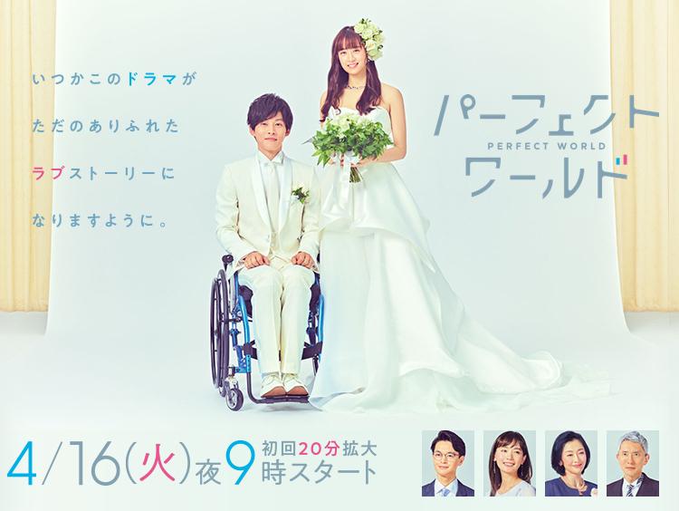 Perfect World / パーフェクトワールド (2019) [Ep 1 - 4]