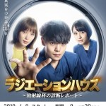 Radiation House / ラジエーションハウス (2019) [Ep 1 – 11 END + SP]