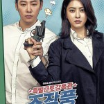 Special Labor Inspector Jo / 특별근로감독관 조장풍 (2019) [Ep 1 – 8]