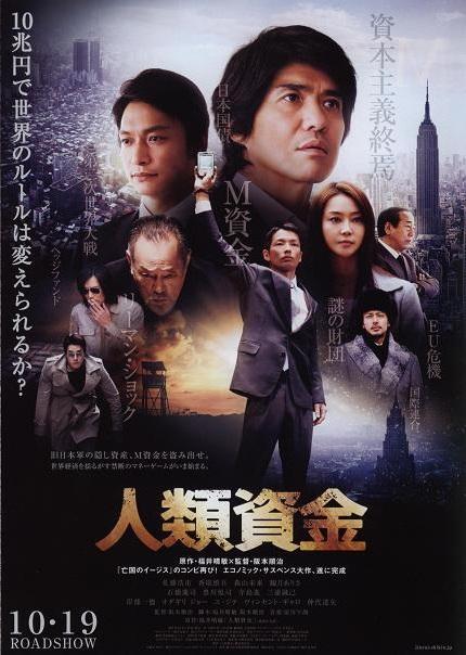 The Human Trust / 人類資金 (2013)