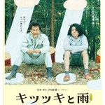 The Woodsman and the Rain / キツツキと雨 (2011)