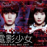 Denei Shojo: Video Girl Mai 2019 / 電影少女 -VIDEO GIRL MAI 2019- (2019) [Ep 1 – 2]