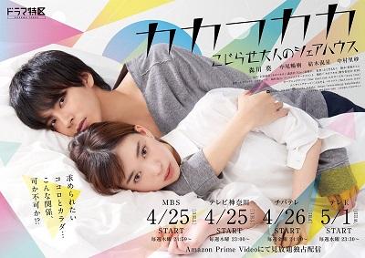 Kakafukaka / カカフカカ (2019) [Ep 1 - 4]