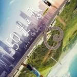Love in 50 Meters / 五十米之恋 (2019)