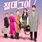 My Absolute Boyfriend / 절대 그이 (2019) [Ep 1 – 20]