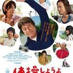 My Retirement, My Life / 体操しようよ (2018)