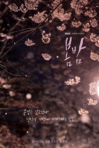 One Spring Night / 봄밤 (2019) [Ep 1 - 2]
